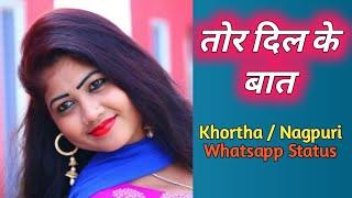 तोर दिल के बात   Tor Dilke Baat Hamhu   Manoj Dehati Khortha Song   Khortha Whatsapp Status 2018