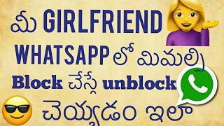 how to unblock whatsapp in telugu