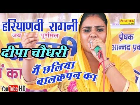 Main Chhaliya Balakpan Ka    मैं छलिया बालकपन का        Haryanvi Ragni
