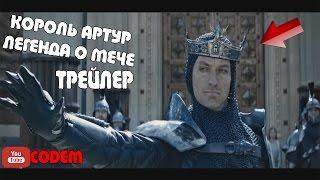Король Артур - Легенда о Мече (Русский трейлер Озвучил CODEM}