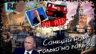 СКАЗОЧНЫЙ П***Ц. Россию ждет новый кризис? Довставались!