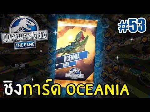 ศึกไดโนเสาร์ชิงการ์ด Oceania - Jurassic World เกมมือถือ 53 | DMJ DevilMeiji
