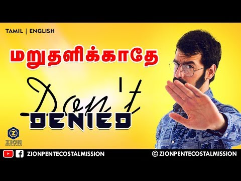 TPM Messages | Don't Denied | Pas.Durai | Bible Sermons | Christian Messages | Tamil | English | ZPM