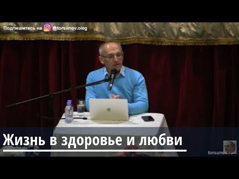 Жизнь в здоровье и любви Торсунов О.Г. 31.01.2020 Санкт-Петербург