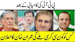 PTI (Pakistan Tareek e Insaaf) Announced Posts For Their Candidates  Election 2018 News