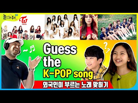 [K-POP Quiz] [아이돌퀴즈] 외국인이 부르는 K-POP 노래제목 맞히기 [포켓TVX놀아줘클럽] 55화
