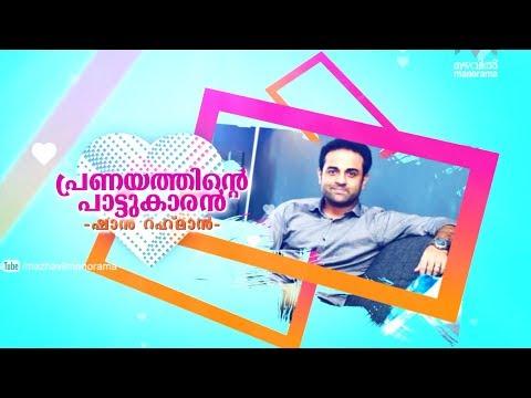 Pranayathinte Paattukaaran   Chat show with Shaan Rahman I Mazhavil Manorama