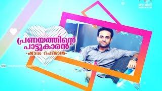 Pranayathinte Paattukaaran | Chat show with Shaan Rahman I Mazhavil Manorama