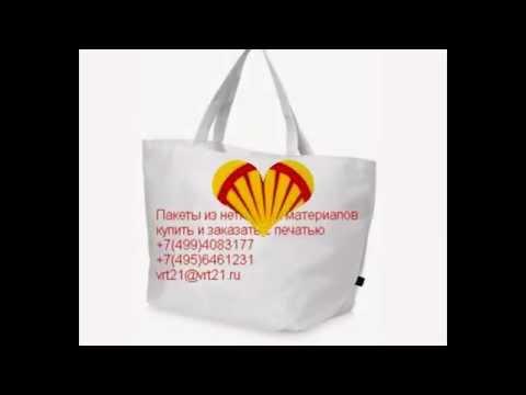 Купить бумажные пакеты на заказ в москве, у нас вы можете заказать любые виды пакетов от подарочного до бумажного.