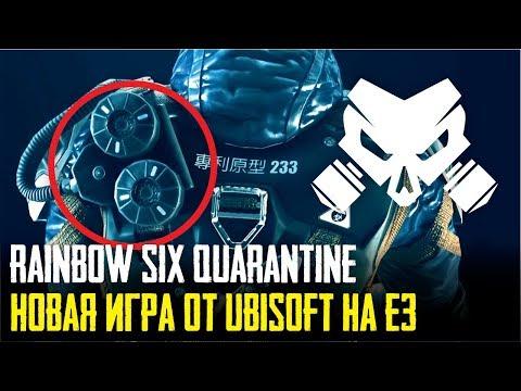 Rainbow Six Quarantine – Новый кооперативный шутер от Ubisoft на E3 [Слух Pionner]