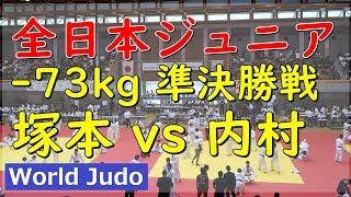 全日本ジュニア柔道 2019 73kg 準決勝 塚本 vs 内村 Judo