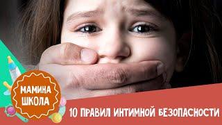 10 правил интимной безопасности для детей