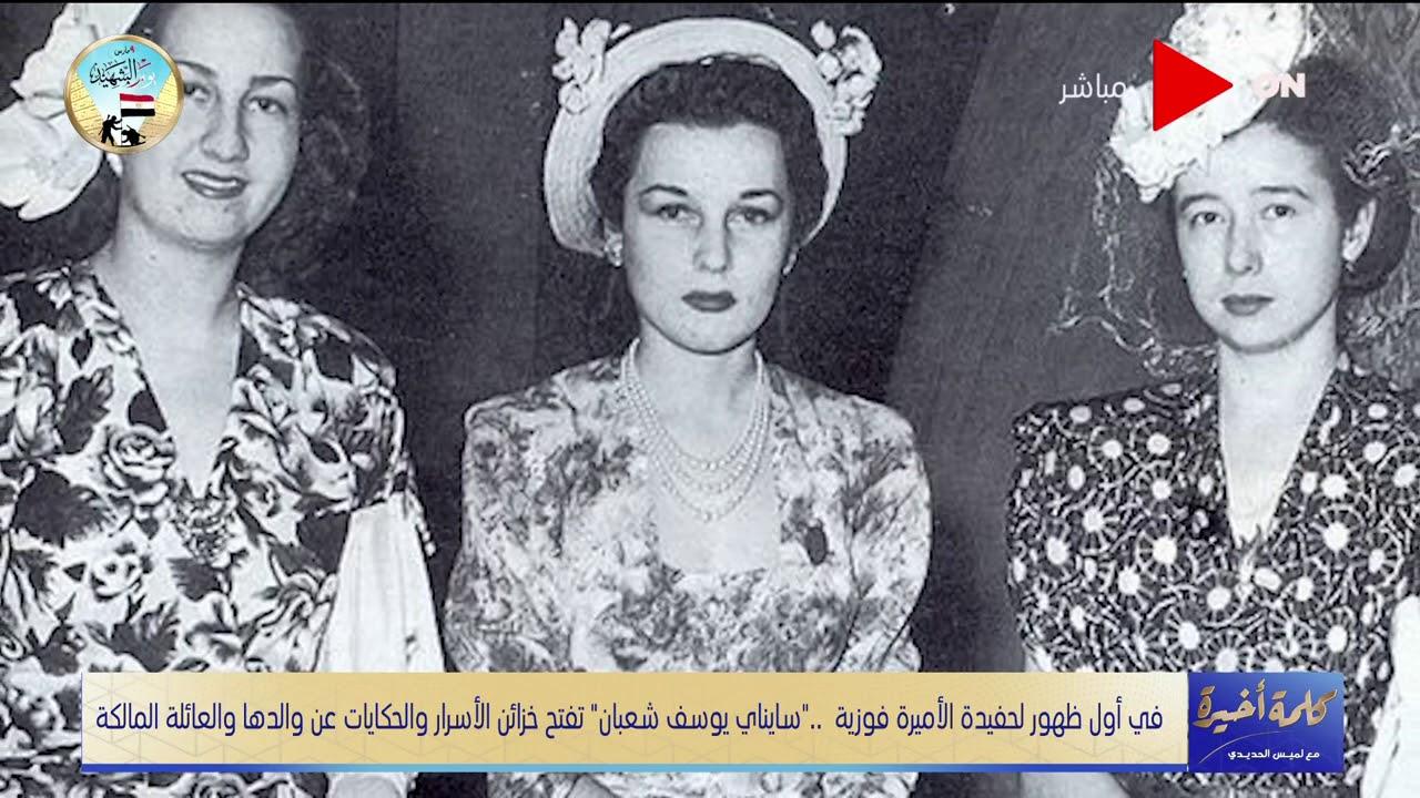 كلمة أخيرة - أبنة الفنان الراحل يوسف شعبان وحفيدة الأميرة فوزية: هذا ما قالته جدتي عن ثورة 23 يوليو  - نشر قبل 19 ساعة