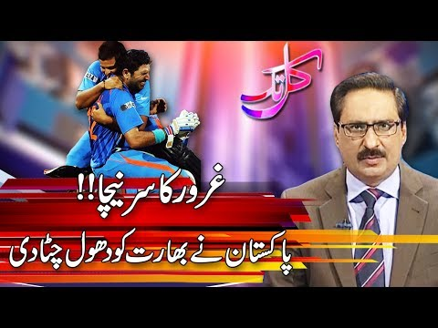 Kal Tak 19 June 2017 - Express News