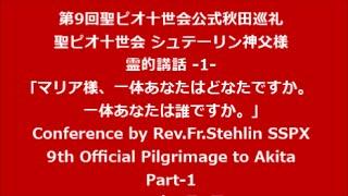 聖ピオ十世会日本 SSPX JAPAN 秋田巡礼2015【霊的講話-1-】シュテーリン神父様 Conference 【1】 by Fr Stehlin