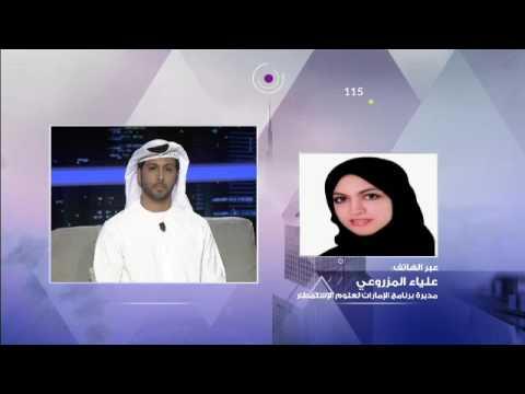 UAEREP on Rooh Al Ittihad