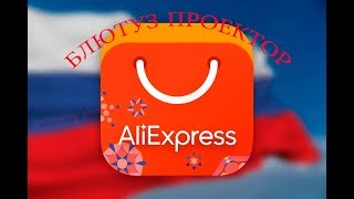 Блютуз проектор с AliExpress