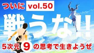 目覚めよ日本人 vol.50「戦うな!!5次元⑨の思考で生きようぜ」