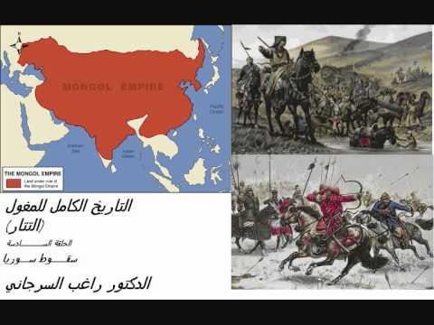 التاريخ الكامل للمغول الحلقة السادسة.. سقوط سوريا