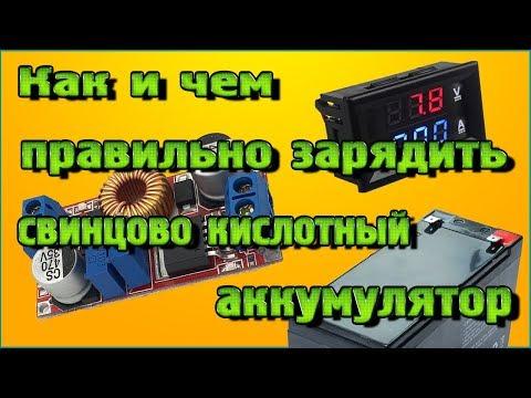 Как зарядить аккумулятор 12в 7ач