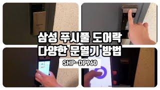 삼성 지문인식 푸쉬풀 도어락 스마트폰과 연동해서 똑똑하…