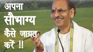 """Sudhanshu Ji Maharaj: """"Apna Saubhagya Kaise Jagrit Kre"""""""
