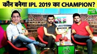 Aaj ka Agenda: क्या इस बार IPL को नया Champion मिल सकता है? Battle of Champions