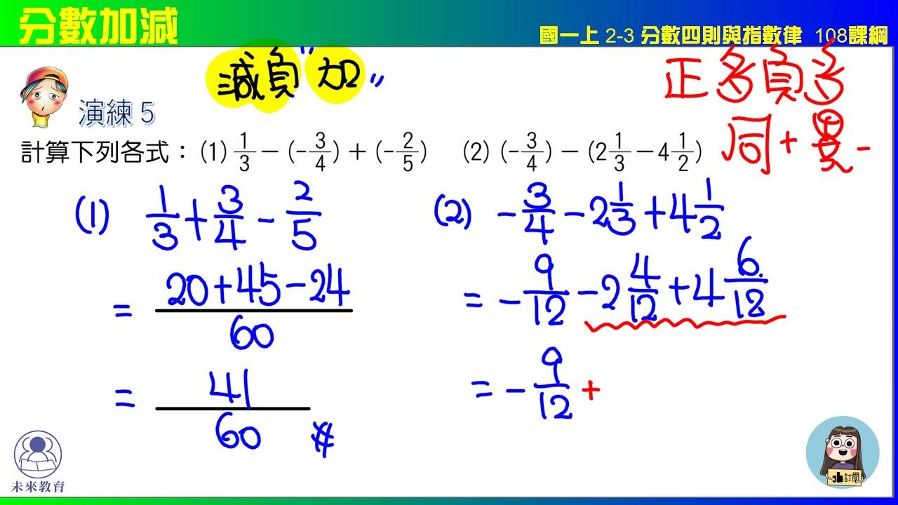 國一上 2之3 分數四則與指數律 演練5 分數加減 未來教育x凱爺數學 - YouTube