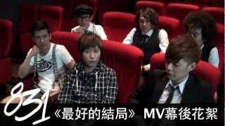 八三夭【最好的結局】MV拍攝花絮