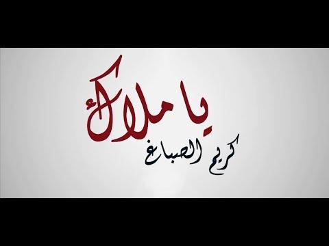 Kariem Elsbagh - Ya Malak | كريم الصباغ - يا ملاك