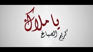 Kariem Elsba3` - Ya Malak | كريم محسن الصباغ - يا ملاك