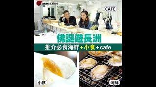Publication Date: 2018-05-18 | Video Title: 佛誕去長洲  睇飄色兼食好東西