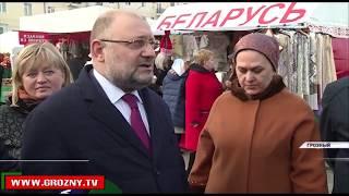 Ярмарка белорусских товаров открылась в Грозном