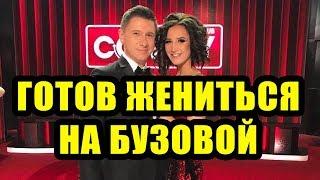Дом 2 новости 7 декабря 2017 (7.12.2017) Раньше эфира