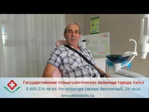 Отзыв Михаила из г. Усть-Кут (Иркутская область) о лечении и протезировании  зубов в Китае.