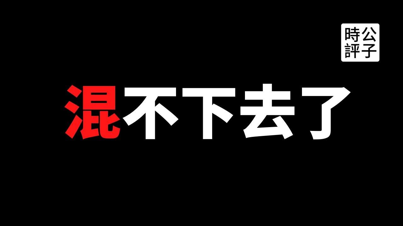 【公子時評】七国集团峰会猛批中国,欧美政界集体转向,世卫也向中国施压,中共政权在资本主义世界快混不下去了!