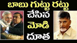 Chandra babu government fraud levered by Modi government secret agents|| 2day 2morrow