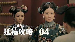 延禧攻略 04   Story of Yanxi Palace 04(秦岚、聂远、佘诗曼等主演)