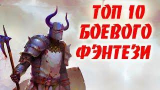 ФЭНТЕЗИ ТОП боевое фэнтези - военное фэнтези / Для тех, кто хочет читать фэнтези