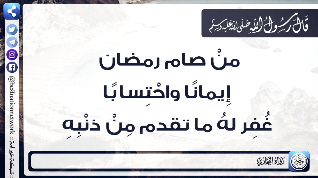 حديث من صام رضان ايمانا واحتسابا غفر له ما تقدم من ذنبه الشيخ صالح الفوزان Youtube