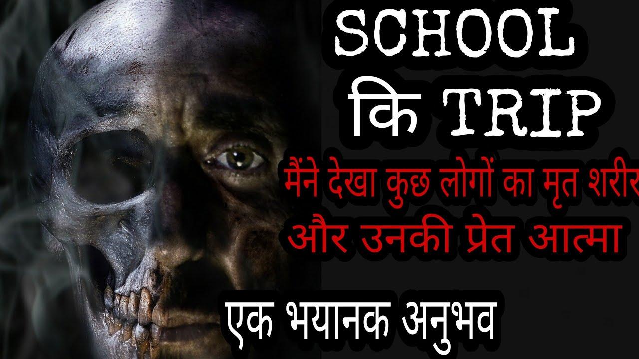 School ki trip ||  मैंने देखी भयानक प्रेतआत्मा || #hindihorrorstories #bhootiyakahaniya #fearfiles