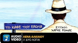 Λένα Αλκαίου - Δυο Λόγια (Official Audio Video)