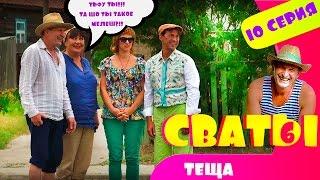 Сериал Сваты 6 й сезон 10 я серия Домик в деревне Кучугуры комедия смотреть онлайн HD