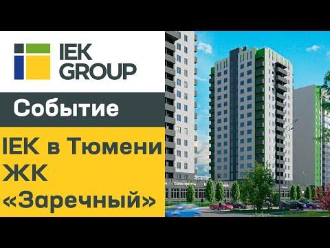 IEK в Тюмени: микрорайон «Звездный городок» и ЖК «Заречный»