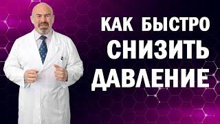 постер к видео   КАК БЫСТРО СНИЗИТЬ ДАВЛЕНИЕ В ДОМАШНИХ УСЛОВИЯХ.  Артериальная гипертензия. Лекарства от давления
