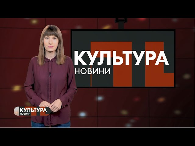 #КУЛЬТУРА_Т1новини | 12.11.2020