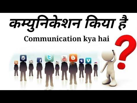 What Is A Communication || Mass Communication || Hindi Media || कम्युनिकेशन और मास कम्युनिकेशन