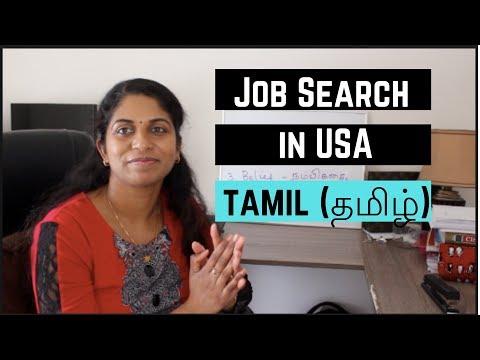 Job search in USA (in Tamil – தமிழ் )