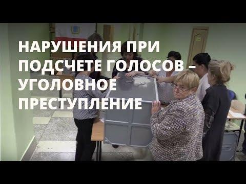 Выборы-2017. Эксперт «Голоса»: