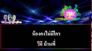 พี่ยอมไม่กินหมู (ซายอ2) บ.เบิ้ล ( Karaoke ) คาราโอเกะ